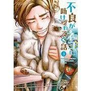 不良がネコに助けられてく話  3<3>(少年チャンピオン・コミックス・エクストラ) [コミック]