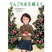 りんごの木を植えて(ノベルズ・エクスプレス) [単行本]