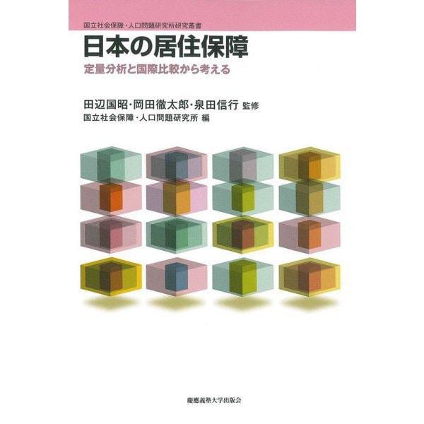 日本の居住保障―定量分析と国際比較から考える(国立社会保障・人口問題研究所研究叢書) [単行本]