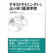 テキストマイニングから読み解く経済学史 [単行本]