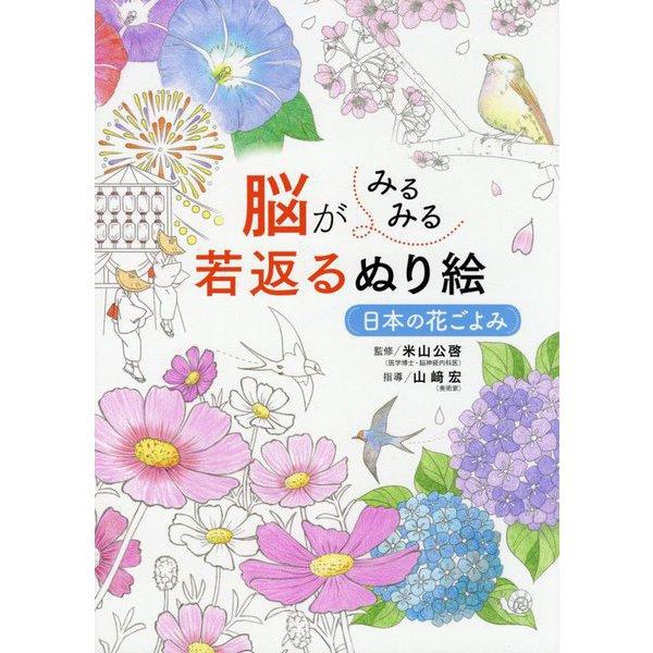 脳がみるみる若返るぬり絵 日本の花ごよみ [単行本]