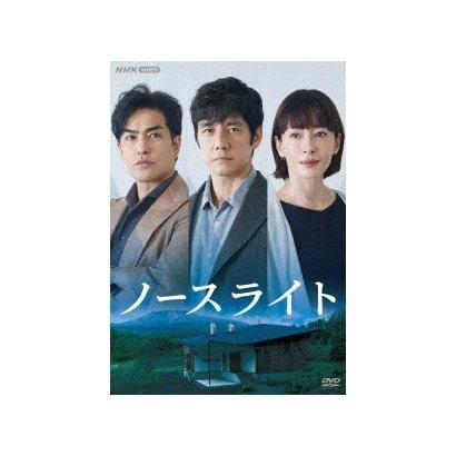 ノースライト [DVD]