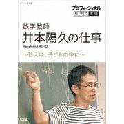 プロフェッショナル 仕事の流儀 数学教師 井本陽久の仕事 ~答えは、子どもの中に~