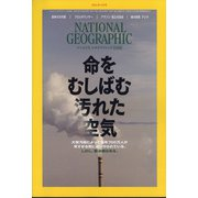 NATIONAL GEOGRAPHIC (ナショナル ジオグラフィック) 日本版 2021年 04月号 [雑誌]