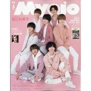 Myojo (ミョウジョウ) 2021年 05月号 [雑誌]