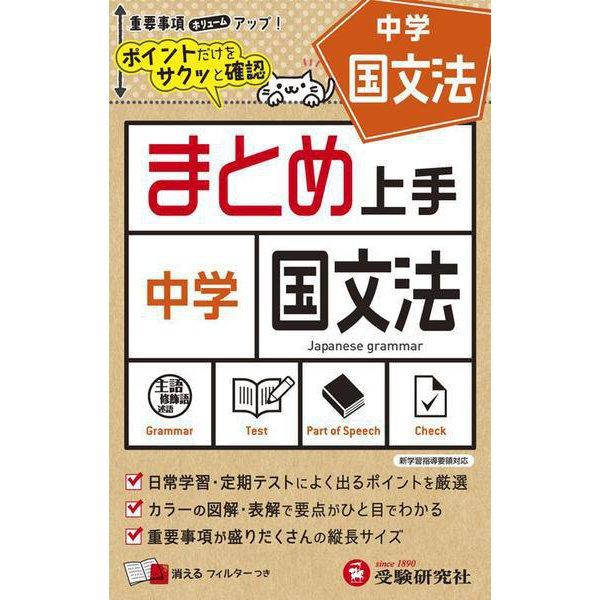 中学 まとめ上手 国文法 [全集叢書]