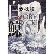 白鯨―MOBY-DICK [単行本]