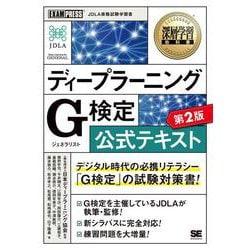 深層学習教科書 ディープラーニング G検定(ジェネラリスト)公式テキスト 第2版(EXAMPRESS-深層学習教科書) [単行本]