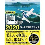 旅客機で飛ぶ Microsoft Flight Simulator 2020 コース攻略テクニック [単行本]