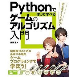 Pythonで作って学べるゲームのアルゴリズム入門 [単行本]