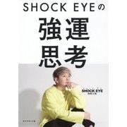 SHOCK EYEの強運思考 [単行本]