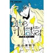 Bite Maker ~王様のΩ~<7>(フラワーコミックス) [コミック]