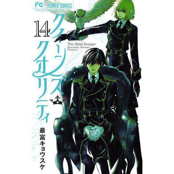 クイーンズ・クオリティ<14>(フラワーコミックス) [コミック]