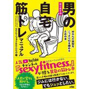 はじめての 男の自宅筋トレ マニュアル ゆるんだ体型をこっそり引き締めるための本 [単行本]