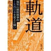 軌道―福知山線脱線事故 JR西日本を変えた闘い(新潮文庫) [文庫]