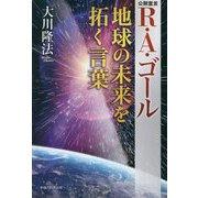 R.A.ゴール 地球の未来を拓く言葉 [単行本]