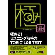 極めろ!リスニング解答力TOEIC L&R TEST [単行本]