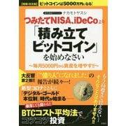 ビットコインは5000万円になる!つみたてNISA、iDeCoより「積み立てビットコイン」を始めなさい 増補・改訂版 [単行本]