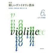 新版 新しいヴァイオリン教本 6巻 ピアノ伴奏譜 [単行本]