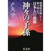 神々の子孫―「新撰姓氏録」から解き明かす日本人の血脈 [単行本]