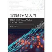 実践UVM入門―検証のためのSystem Verilogクラスライブラリー [単行本]
