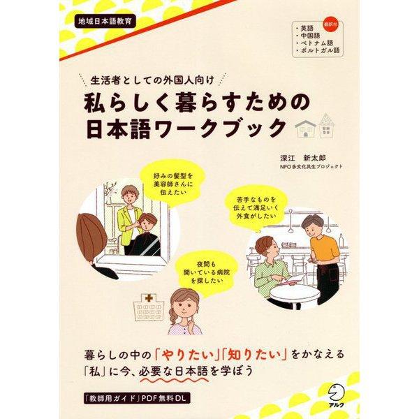 生活者としての外国人向け 私らしく暮らすための日本語ワークブック [単行本]