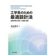 工学系のための最適設計法―機械学習を活用した理論と実践 [単行本]