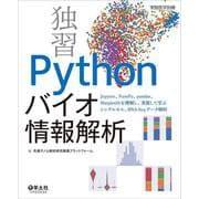 独習 Pythonバイオ情報解析(実験医学別冊) [単行本]