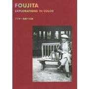 フジタ―色彩への旅 [単行本]