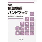 電気鉄道ハンドブック 改訂版 [単行本]