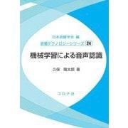 機械学習による音声認識(音響テクノロジーシリーズ〈24〉) [全集叢書]