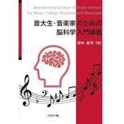 音大生・音楽家のための脳科学入門講義 [単行本]