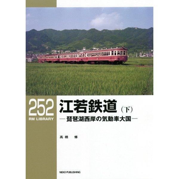 江若鉄道〈下〉―琵琶湖西岸の気動車大国(RM LIBRARY) [単行本]