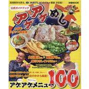 アゲアゲめし公式ガイドブック-沖縄テレビのグルメ番組決定版! アゲアゲメニュー100(ぴあMOOK) [ムックその他]