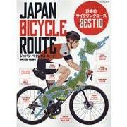 ジヤパンバイシクルルート-日本のサイクリングコースベスト10(マイナビムック BiCYCLE CLUB別冊) [ムックその他]