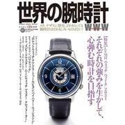 世界の腕時計№147(ワールドムック№1242) [ムックその他]