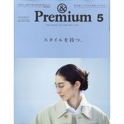 &Premium(アンドプレミアム) 2021年 05月号 [雑誌]