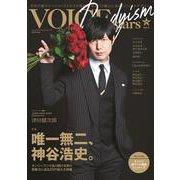 TVガイドVOICE stars Dandyism vol.(TOKYO NEWS MOOK 907号) [ムックその他]