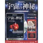 宇宙の神秘 2021年 3/31号 (171) [雑誌]