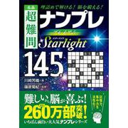 名品 超難問ナンプレ プレミアム145選 Starlight(スターライト)-理詰めで解ける! 脳を鍛える! [文庫]