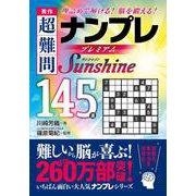 秀作 超難問ナンプレ プレミアム145選 Sunshine(サンシャイン)-理詰めで解ける! 脳を鍛える! [文庫]