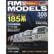 RM MODELS (アールエムモデルス) 2021年 05月号 [雑誌]