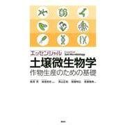 エッセンシャル土壌微生物学 作物生産のための基礎(KS農学専門書) [単行本]