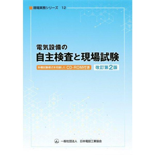 電気設備の自主検査と現場試験 改訂第2版 (現場実務シリーズ〈12〉) [単行本]