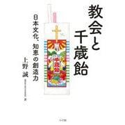 教会と千歳飴―日本文化、知恵の創造力 [単行本]