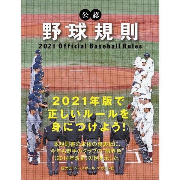 公認野球規則〈2021〉Official Baseball Rules [単行本]