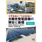 くずれない・つぶれない太陽光発電設備の架台と基礎―専門外でも分かるPV構造設計の本 [単行本]