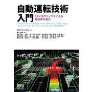 自動運転技術入門―AI×ロボティクスによる自動車の進化 [単行本]