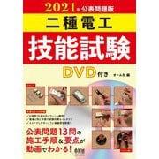 二種電工技能試験 DVD付き〈2021年公表問題版〉 [単行本]