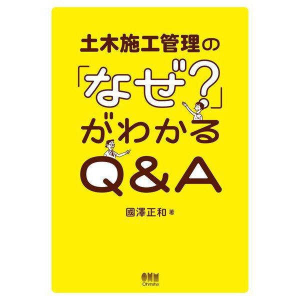 土木施工管理の「なぜ?」がわかるQ&A [単行本]
